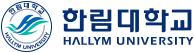 한림대학교